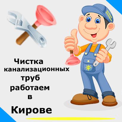 Чистка канализационных труб в Кирове