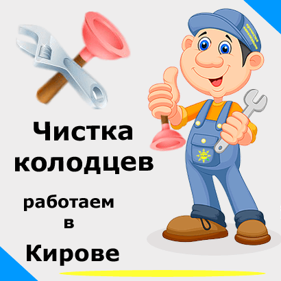 Чистка колодцев в Кирове