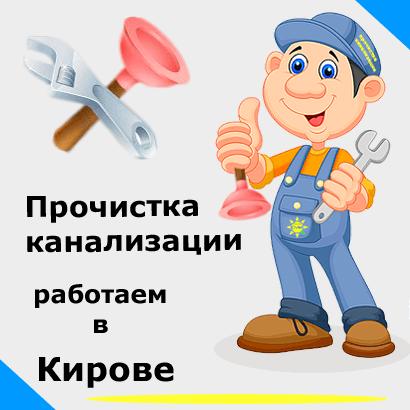 Очистка канализации в Кирове
