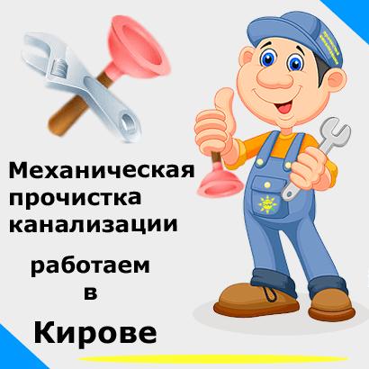 Механическая прочистка в Кирове