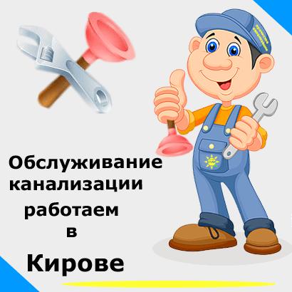 Обслуживание канализации в Кирове