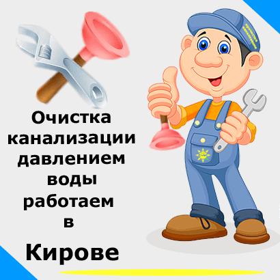 Очистка давлением воды в Кирове
