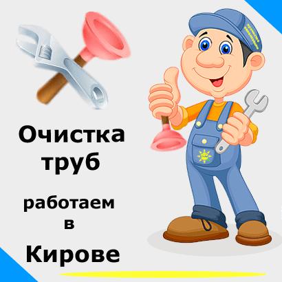 Очистка труб в Кирове