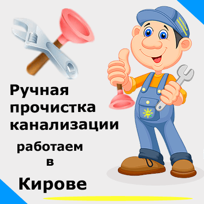 Ручная прочистка в Кирове