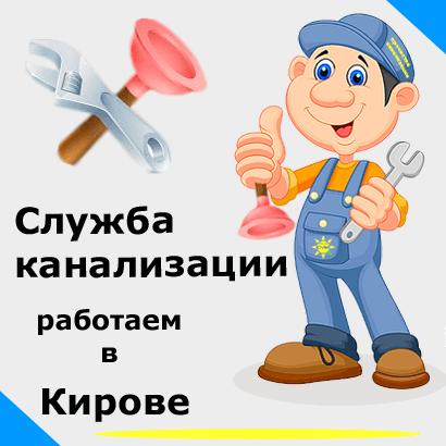 Служба канализации в Кирове