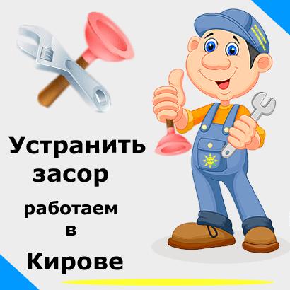 Устранить засор в Кирове
