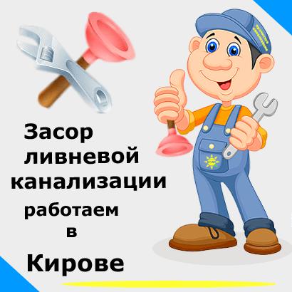 Засор ливневой канализации в Кирове