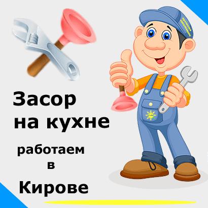 Засор на кухне в Кирове