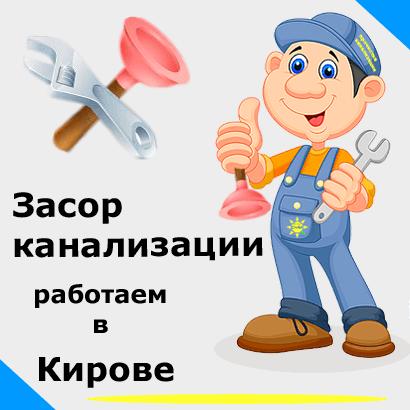 Засор унитаза в Кирове